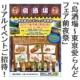 イベント「リアルイベント・9/28「島酒場~東京愛らんどフェア前夜祭~」(港区)へご招待!」の画像