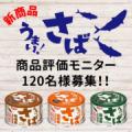 【120名様】新商品さば缶!モニター募集/モニター・サンプル企画