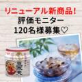 【120名様】黒みつ豆寒天商品モニター募集/モニター・サンプル企画