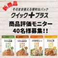 【40名様】新商品クイック+プラス!モニター募集/モニター・サンプル企画