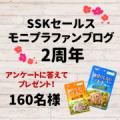 SSKモニプラファンブログ2周年♡160名様パウチツナプレゼント/モニター・サンプル企画