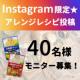 【Instagram限定】冷たいスープを使ったアレンジレシピ募集!/モニター・サンプル企画