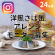 【Instagram限定】洋風さば缶を使ったアレンジレシピ募集!