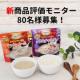 イベント「【80名様】新商品レンジスープ評価モニター募集」の画像