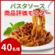 イベント「【新商品】レンジでおいしいパスタソース 商品評価モニター募集!!」の画像