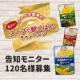 【120名様】冷たいスープキャンペーン告知モニター募集/モニター・サンプル企画