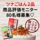 【80名様】ツナごはん商品モニター募集/モニター・サンプル企画