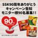 イベント「【90名様】90周年キャンペーン告知モニター募集」の画像