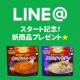イベント「LINEお友だち追加して当てよう!新商品40名様プレゼント」の画像