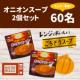 イベント「【60名様】オニオンスープ2個セット モニター募集」の画像