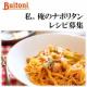 【SSKセールス】Buitoniを使って私の俺のナポリタンレシピ募集!/モニター・サンプル企画