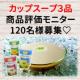 【120名様】冷たいカップスープ商品モニター募集/モニター・サンプル企画