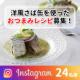 【Instagram限定】洋風さば缶を使ったおつまみレシピ募集!