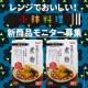 【SSKセールス】小鉢料理新商品2個セット 60名様 モニター募集/モニター・サンプル企画