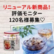 「【120名様】黒みつ豆寒天商品モニター募集」の画像、清水食品株式会社のモニター・サンプル企画