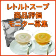 <60名様大募集>レトルトスープ商品評価モニター!!