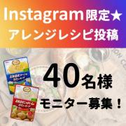 「【Instagram限定】冷たいスープを使ったアレンジレシピ募集!」の画像、清水食品株式会社のモニター・サンプル企画