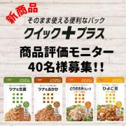 「【40名様】新商品クイック+プラス!モニター募集」の画像、SSKセールス株式会社のモニター・サンプル企画