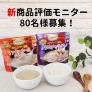 「【80名様】新商品レンジスープ評価モニター募集」の画像、清水食品株式会社のモニター・サンプル企画