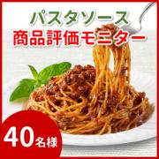 「【新商品】レンジでおいしいパスタソース 商品評価モニター募集!!」の画像、清水食品株式会社のモニター・サンプル企画
