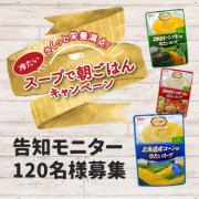 「【120名様】冷たいスープキャンペーン告知モニター募集」の画像、SSKセールス株式会社 のモニター・サンプル企画