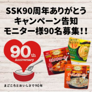 「【90名様】90周年キャンペーン告知モニター募集」の画像、SSKセールス株式会社のモニター・サンプル企画