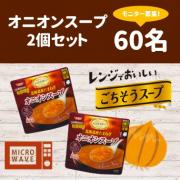 【60名様】オニオンスープ2個セット モニター募集