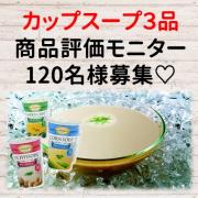 【120名様】冷たいカップスープ商品モニター募集