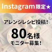 「【Instagram限定】クラムチャウダーを使ったアレンジレシピ募集!」の画像、清水食品株式会社のモニター・サンプル企画