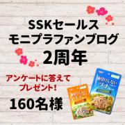 「SSKモニプラファンブログ2周年♡160名様パウチツナプレゼント」の画像、SSKセールス株式会社 のモニター・サンプル企画