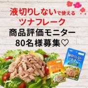 「【80名様】液切りしないツナ商品モニター募集」の画像、清水食品株式会社のモニター・サンプル企画