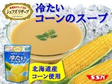 SSKセールス株式会社 の取り扱い商品「SSK シェフズリザーブ 冷たいコーンのスープ2袋」の画像