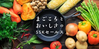 SSKセールス株式会社