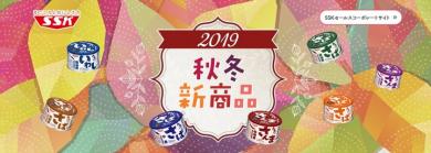 SSK  2019年秋冬新商品