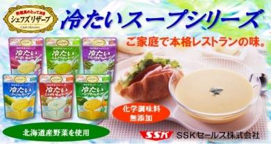 SSK シェフズリザーブ 冷たいスープシリーズ
