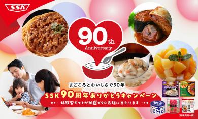 SSK90周年ありがとうキャンペーン