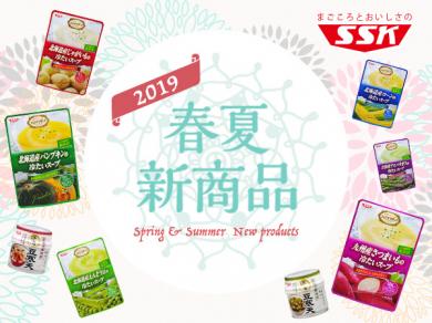 SSK  2019年春夏新商品