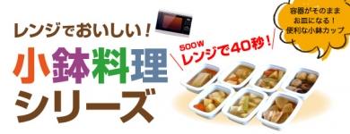 SSK レンジでおいしい!小鉢料理シリーズ