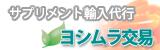 アメリカのサプリメント・医薬品の輸入専門商社【ヨシムラ交易】