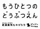 「もうひとつのどうぶつえん」公式HP ☆Charaさんのコメント配信中☆