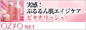 天然ピンクの実力派エイジングケア「ビタナリッシュ」by OZIO