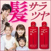 【ルチア】ノヴェルモイ薬用未来キープシャンプー&コンディショナー