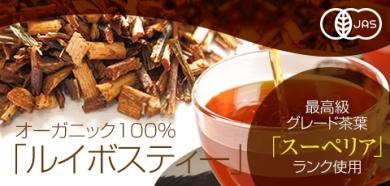 ルイボスティー ルイボス 有機 オーガニック ハーブティー 健康茶