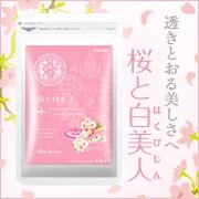 桜の花エキスで透き通る素肌 【桜と白美人】