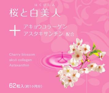 桜の花エキス・コラーゲン配合 【桜と白美人】