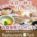 【ご飲食券30名様】「新宿で味覚の秋を召し上がれ」行ってみたいお店はどれ?/モニター・サンプル企画