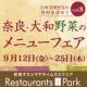 イベント「「奈良・大和野菜のメニューフェア」お食事レポートでご飲食券3千円分プレゼント!」の画像