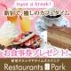 イベント「ご飲食券30名様「新宿で,癒しのカフェタイム」行ってみたいお店はどっち?」の画像