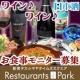 イベント「【ご飲食券30名様】「ワイン♪ワイン♪日本酒」食べてみたい!行ってみたいお店は?」の画像