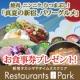 イベント「【ご飲食券30名様】真夏の新宿、パワーグルメ!食べてみたい!行ってみたいお店は?」の画像
